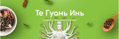 Те Гуань Инь: секреты Железной Богини