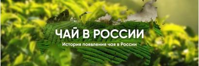Появление чая в России
