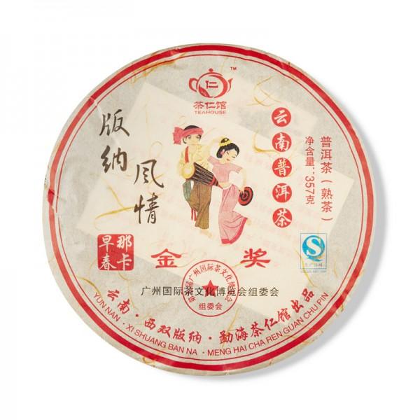 Пуэр Танцующая Пара Баньна Фенг Мэнхай, 357гр